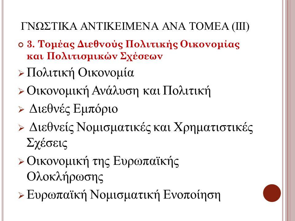 ΒΑΣΕΙΣ ΔΕΣ ΠΑΝΤΕΙΟΥ 2000-2010