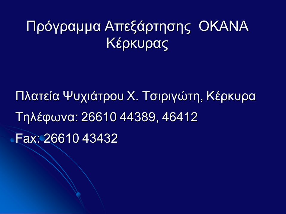 Πρόγραμμα Απεξάρτησης ΟΚΑΝΑ Κέρκυρας Πλατεία Ψυχιάτρου Χ.