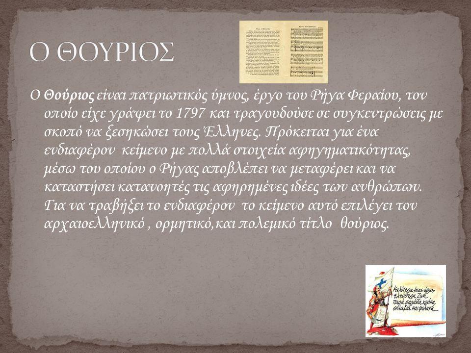 Ο Ρήγας Βελεστινλής ή Ρήγας Φεραίος θεωρείται εθνομάρτυρας και πρόδρομος της Ελληνικής Επανάστασης του 1821.
