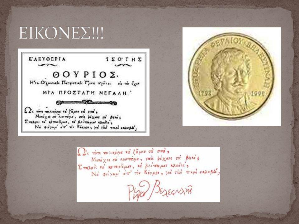 Ο Θούριος είναι πατριωτικός ύμνος, έργο του Ρήγα Φεραίου, τον οποίο είχε γράψει το 1797 και τραγουδούσε σε συγκεντρώσεις με σκοπό να ξεσηκώσει τους Έλληνες.