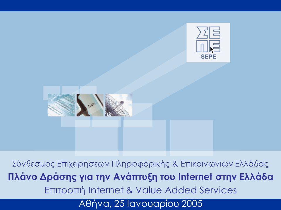 Σύνδεσμος Επιχειρήσεων Πληροφορικής & Επικοινωνιών Ελλάδας Πλάνο Δράσης για την Ανάπτυξη του Internet στην Ελλάδα Επιτροπή Internet & Value Added Services Αθήνα, 25 Ιανουαρίου 2005