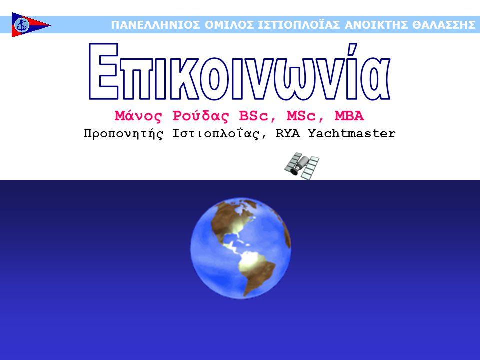 Τρόποι επικοινωνίας των αρχαίων Ελλήνων  φρυκτωρίες  ναυσιπλοΐα: φάροι αρχαία επικοινωνία ΠΑΝΕΛΛΗΝΙΟΣ ΟΜΙΛΟΣ ΙΣΤΙΟΠΛΟΪΑΣ ΑΝΟΙΚΤΗΣ ΘΑΛΑΣΣΗΣ (www.horc.gr)