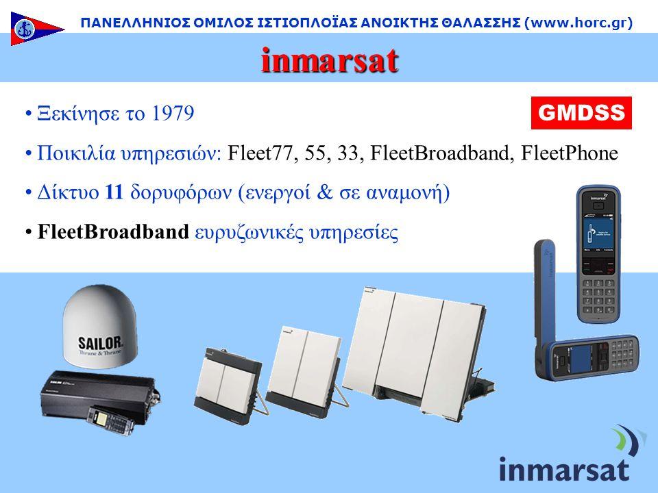 •Ξεκίνησε το 1979 •Ποικιλία υπηρεσιών: Fleet77, 55, 33, FleetBroadband, FleetPhone •Δίκτυο 11 δορυφόρων (ενεργοί & σε αναμονή) •FleetBroadband ευρυζωνικές υπηρεσίες inmarsat ΠΑΝΕΛΛΗΝΙΟΣ ΟΜΙΛΟΣ ΙΣΤΙΟΠΛΟΪΑΣ ΑΝΟΙΚΤΗΣ ΘΑΛΑΣΣΗΣ (www.horc.gr) GMDSS