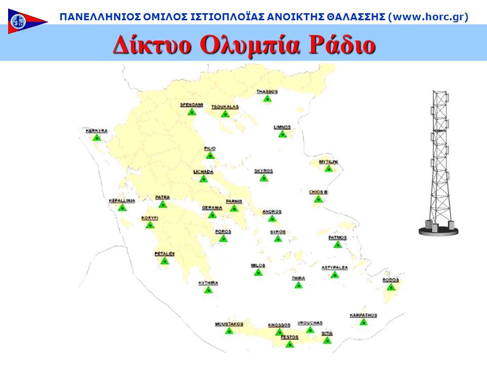 Δίκτυο Ολυμπία Ράδιο ΠΑΝΕΛΛΗΝΙΟΣ ΟΜΙΛΟΣ ΙΣΤΙΟΠΛΟΪΑΣ ΑΝΟΙΚΤΗΣ ΘΑΛΑΣΣΗΣ (www.horc.gr)