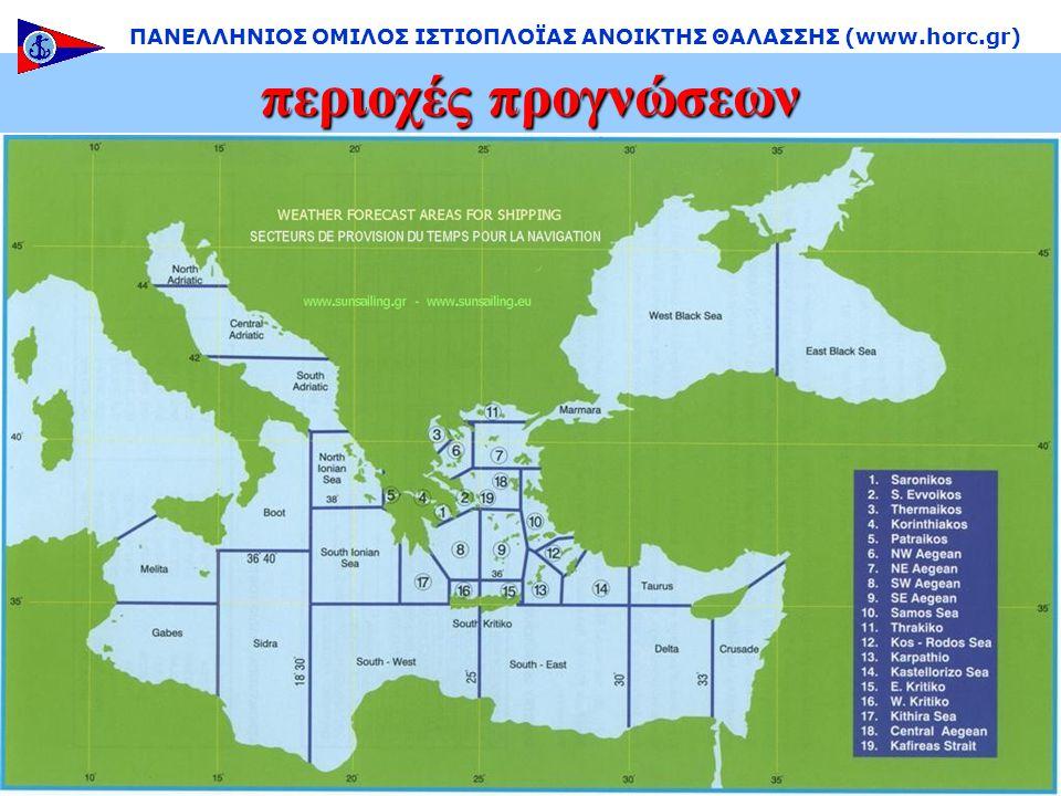 περιοχές προγνώσεων ΠΑΝΕΛΛΗΝΙΟΣ ΟΜΙΛΟΣ ΙΣΤΙΟΠΛΟΪΑΣ ΑΝΟΙΚΤΗΣ ΘΑΛΑΣΣΗΣ (www.horc.gr)