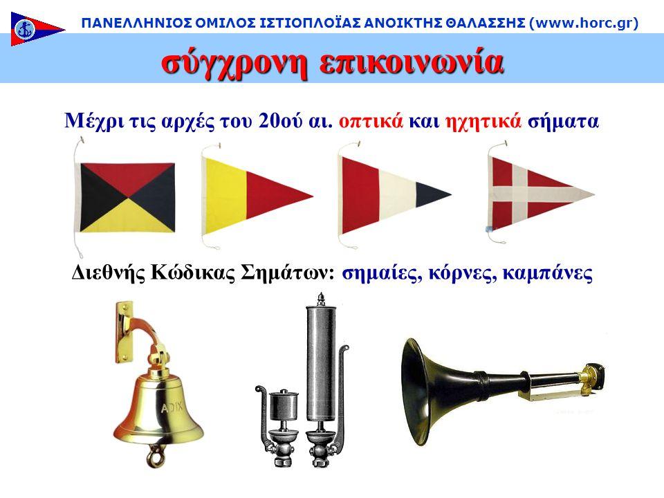 Οπτικά: Χρησιμοποιούνται πια σε αγώνες και ΠΝ Φωνητικά: Προτιμώνται οι γυναικείες φωνές Προήλθε από το ΝΑΤΟ φωνητικό αλφάβητο ΠΑΝΕΛΛΗΝΙΟΣ ΟΜΙΛΟΣ ΙΣΤΙΟΠΛΟΪΑΣ ΑΝΟΙΚΤΗΣ ΘΑΛΑΣΣΗΣ (www.horc.gr)