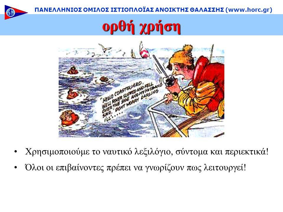 ορθή χρήση ΠΑΝΕΛΛΗΝΙΟΣ ΟΜΙΛΟΣ ΙΣΤΙΟΠΛΟΪΑΣ ΑΝΟΙΚΤΗΣ ΘΑΛΑΣΣΗΣ (www.horc.gr) •Χρησιμοποιούμε το ναυτικό λεξιλόγιο, σύντομα και περιεκτικά.