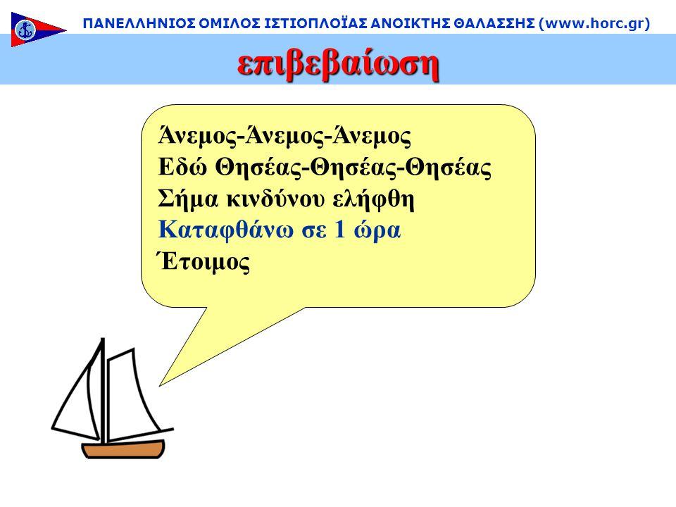 επιβεβαίωση ΠΑΝΕΛΛΗΝΙΟΣ ΟΜΙΛΟΣ ΙΣΤΙΟΠΛΟΪΑΣ ΑΝΟΙΚΤΗΣ ΘΑΛΑΣΣΗΣ (www.horc.gr) Άνεμος-Άνεμος-Άνεμος Εδώ Θησέας-Θησέας-Θησέας Σήμα κινδύνου ελήφθη Καταφθάνω σε 1 ώρα Έτοιμος