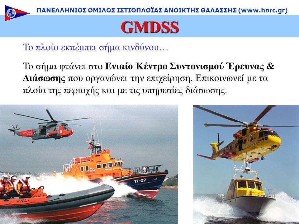 Το πλοίο εκπέμπει σήμα κινδύνου… Το σήμα φτάνει στο Ενιαίο Κέντρο Συντονισμού Έρευνας & Διάσωσης που οργανώνει την επιχείρηση.