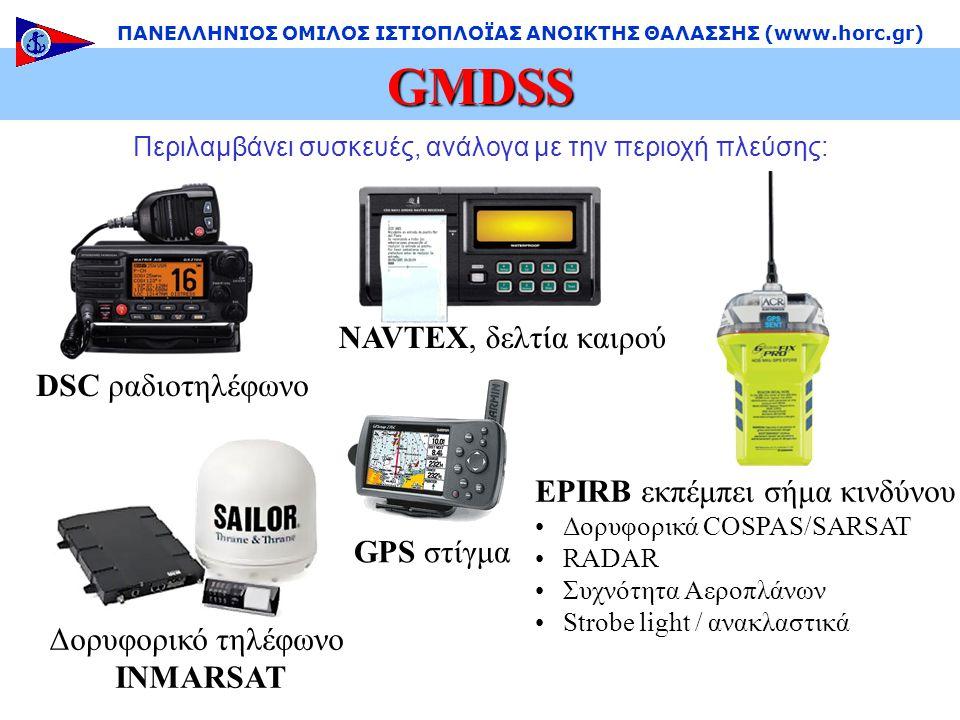 GMDSS Περιλαμβάνει συσκευές, ανάλογα με την περιοχή πλεύσης: DSC ραδιοτηλέφωνο NAVTEX, δελτία καιρού GPS στίγμα Δορυφορικό τηλέφωνο INMARSAT EPIRB εκπέμπει σήμα κινδύνου •Δορυφορικά COSPAS/SARSAT •RADAR •Συχνότητα Αεροπλάνων •Strobe light / ανακλαστικά