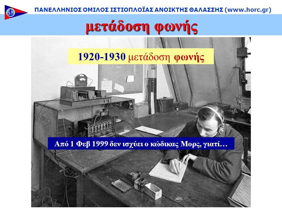 1920-1930 μετάδοση φωνής Από 1 Φεβ 1999 δεν ισχύει ο κώδικας Μορς, γιατί… ΠΑΝΕΛΛΗΝΙΟΣ ΟΜΙΛΟΣ ΙΣΤΙΟΠΛΟΪΑΣ ΑΝΟΙΚΤΗΣ ΘΑΛΑΣΣΗΣ (www.horc.gr) μετάδοση φωνής