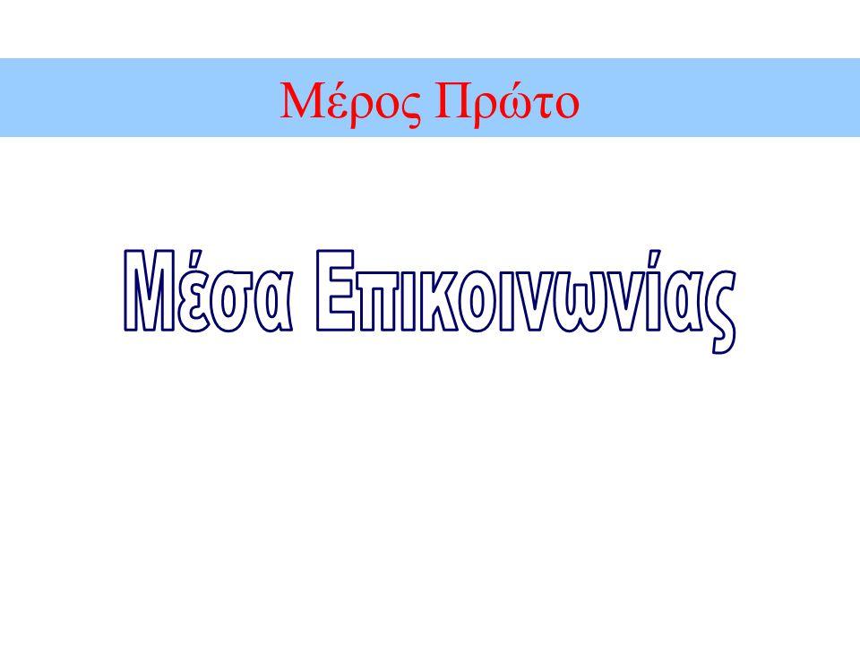 Μ. Βρετανία ΠΑΝΕΛΛΗΝΙΟΣ ΟΜΙΛΟΣ ΙΣΤΙΟΠΛΟΪΑΣ ΑΝΟΙΚΤΗΣ ΘΑΛΑΣΣΗΣ (www.horc.gr) Παράδειγμα