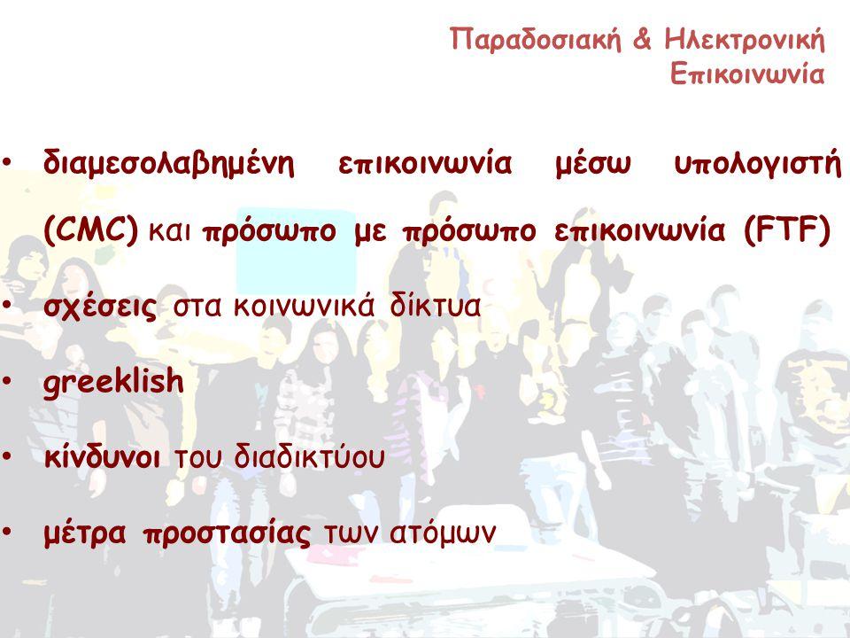 Ερευνητική Εργασία Παραδοσιακή & Ηλεκτρονική Επικοινωνία 11 ο ΓΕΛ Θεσσαλονίκης 2011-2012
