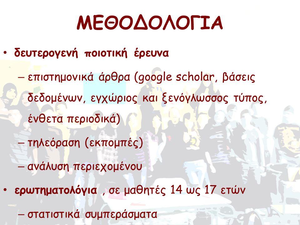 • διαμεσολαβημένη επικοινωνία μέσω υπολογιστή (CMC) και πρόσωπο με πρόσωπο επικοινωνία (FTF) • σχέσεις στα κοινωνικά δίκτυα • greeklish • κίνδυνοι του διαδικτύου • μέτρα προστασίας των ατόμων Παραδοσιακή & Ηλεκτρονική Επικοινωνία