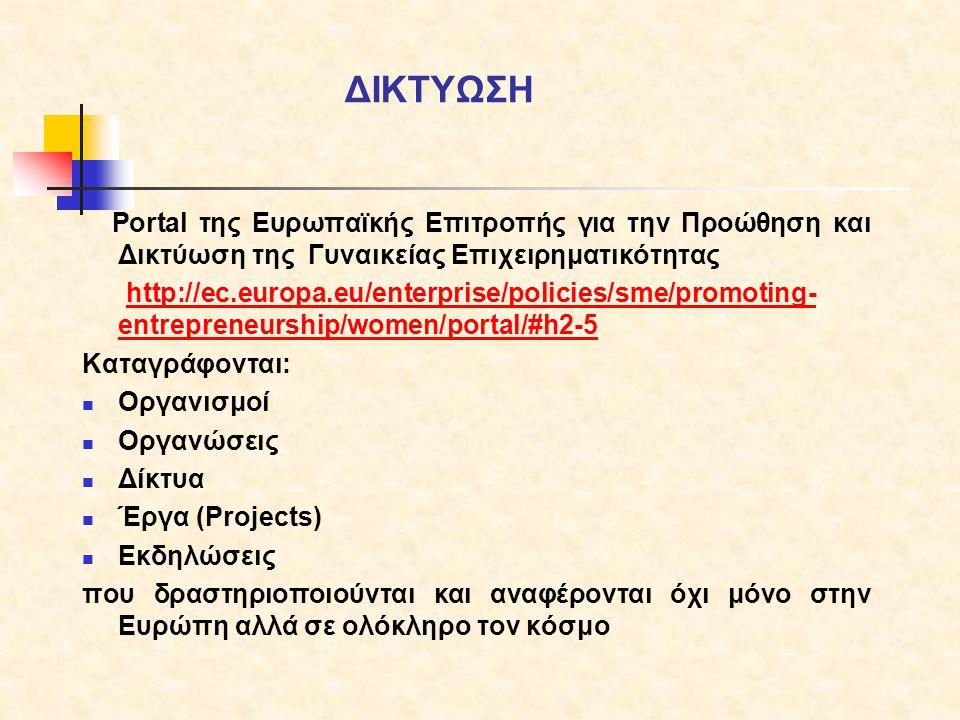 ΔΙΚΤΥΩΣΗ Portal της Ευρωπαϊκής Επιτροπής για την Προώθηση και Δικτύωση της Γυναικείας Επιχειρηματικότητας http://ec.europa.eu/enterprise/policies/sme/