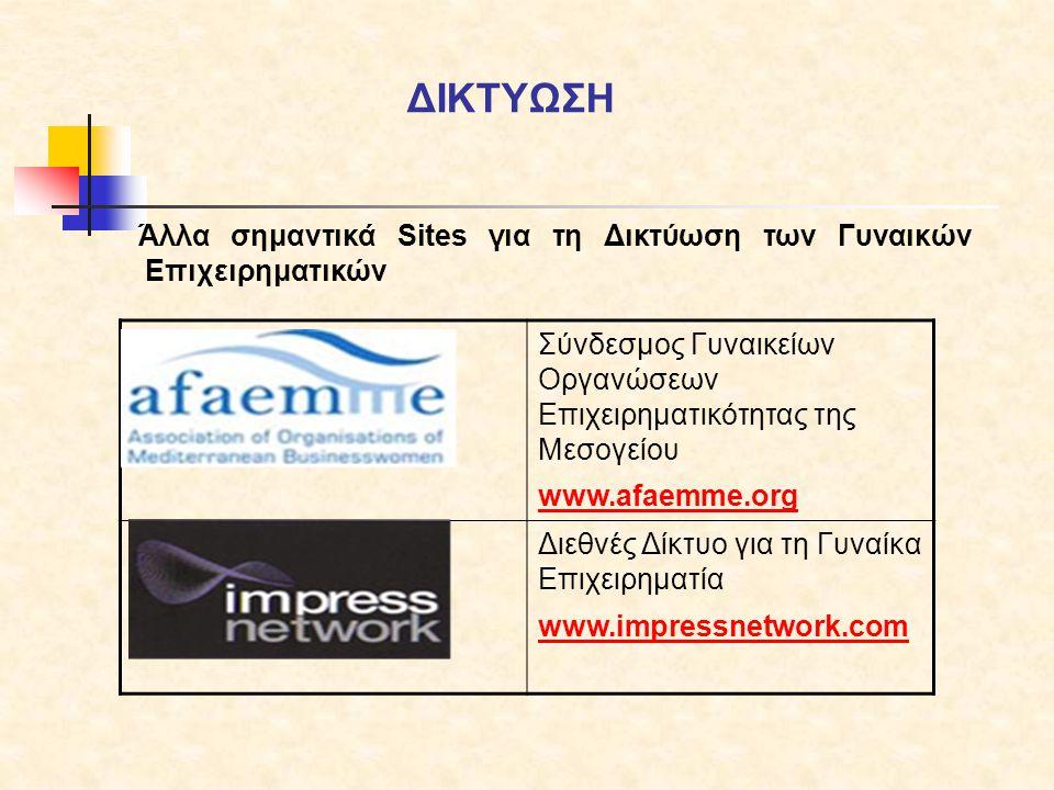 ΔΙΚΤΥΩΣΗ Άλλα σημαντικά Sites για τη Δικτύωση των Γυναικών Επιχειρηματικών Σύνδεσμος Γυναικείων Οργανώσεων Επιχειρηματικότητας της Μεσογείου www.afaem