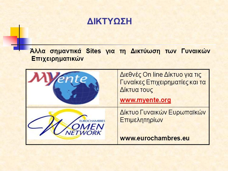 ΔΙΚΤΥΩΣΗ Άλλα σημαντικά Sites για τη Δικτύωση των Γυναικών Επιχειρηματικών Διεθνές On line Δίκτυο για τις Γυναίκες Επιχειρηματίες και τα Δίκτυα τους w
