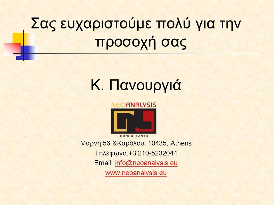 Σας ευχαριστούμε πολύ για την προσοχή σας Κ. Πανουργιά Μάρνη 56 &Καρόλου, 10435, Athens Τηλέφωνο:+3 210-5232044 Email: info@neoanalysis.euinfo@neoanal