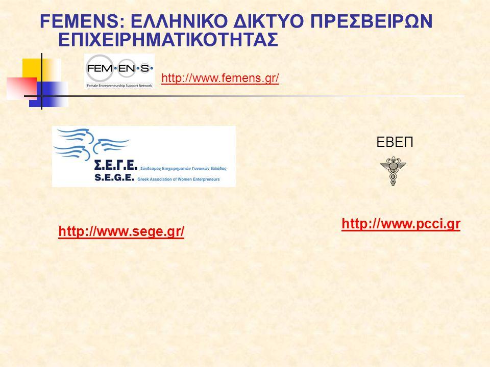  Ανάπτυξη Εθνικού Δικτύου Πρεσβειρών Γυναικείας Επιχειρηματικότητας  Μεταλαμπάδευση του πνεύματος του επιχειρείν σε γυναίκες από έμπειρες γυναίκες επιχειρηματίες (πρέσβειρες) σε εθελοντική βάση  Προώθηση της γυναικείας καινοτομικής επιχειρηματικότητας σε ανδροκρατούμενους τομείς της Οικονομίας  Έμφαση στις δράσεις των Ελληνικών Επιμελητηρίων για την προώθηση της γυναικείας επιχειρηματικότητας  Δημιουργία θετικού κλίματος στο χρηματοπιστωτικό σύστημα για τις γυναίκες επιχειρηματίες  Αλλαγή επιχειρηματικής κουλτούρας  Διάχυση, δημοσιοποίηση καλών πρακτικών  Ενημέρωση  Δικτύωση ΣΤΟΧΟΙ FEMENS