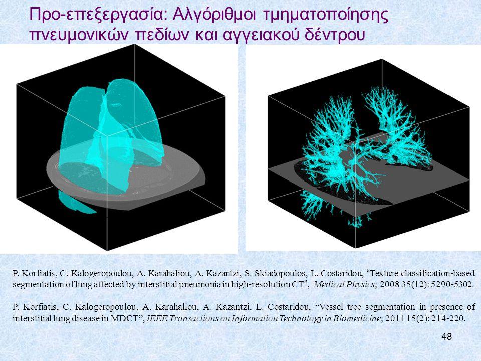 Προ-επεξεργασία: Αλγόριθμοι τμηματοποίησης πνευμονικών πεδίων και αγγειακού δέντρου P.