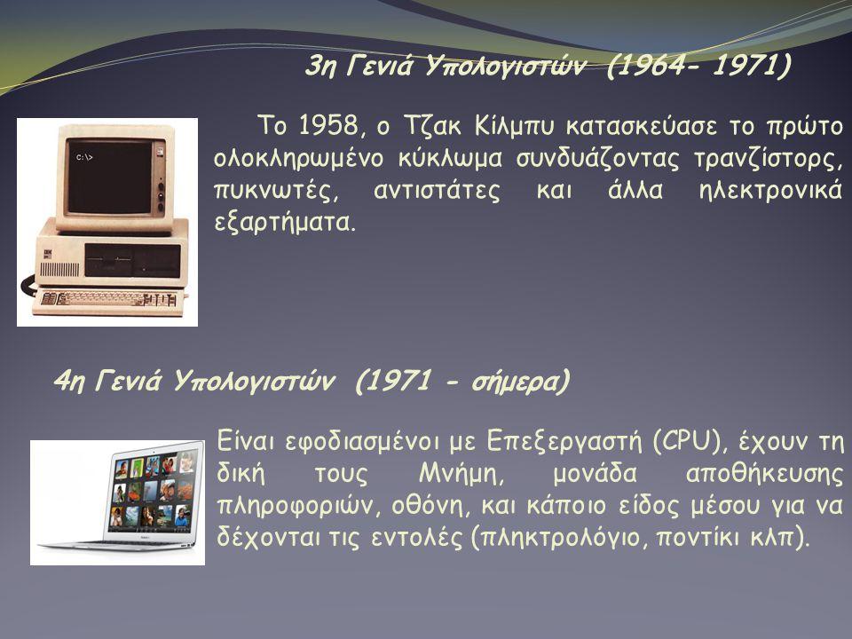 Το 1958, ο Τζακ Κίλμπυ κατασκεύασε το πρώτο ολοκληρωμένο κύκλωμα συνδυάζοντας τρανζίστορς, πυκνωτές, αντιστάτες και άλλα ηλεκτρονικά εξαρτήματα. 4η Γε