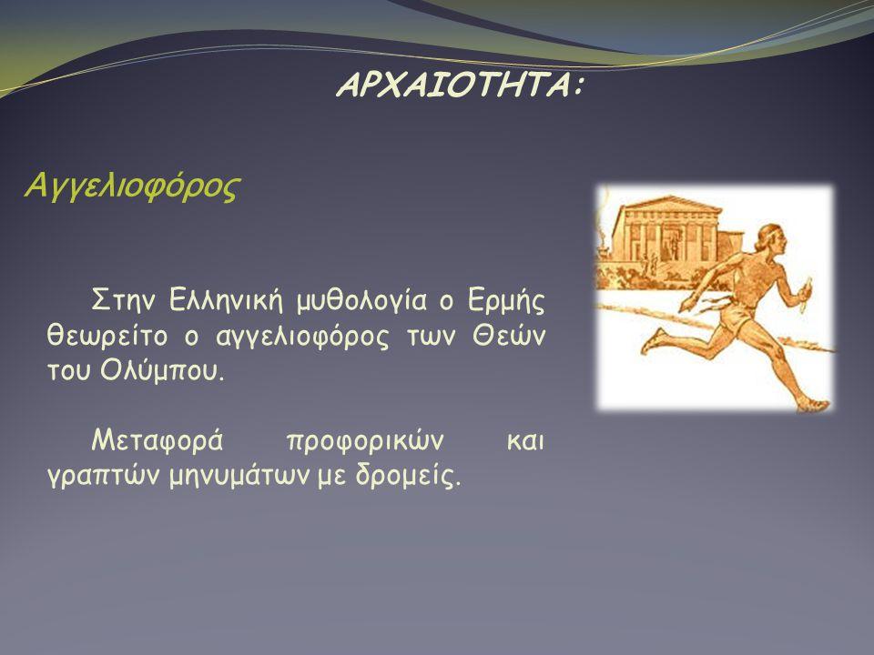 ΑΡΧΑΙΟΤΗΤΑ: Αγγελιοφόρος Στην Ελληνική μυθολογία ο Ερμής θεωρείτο ο αγγελιοφόρος των Θεών του Ολύμπου. Μεταφορά προφορικών και γραπτών μηνυμάτων με δρ