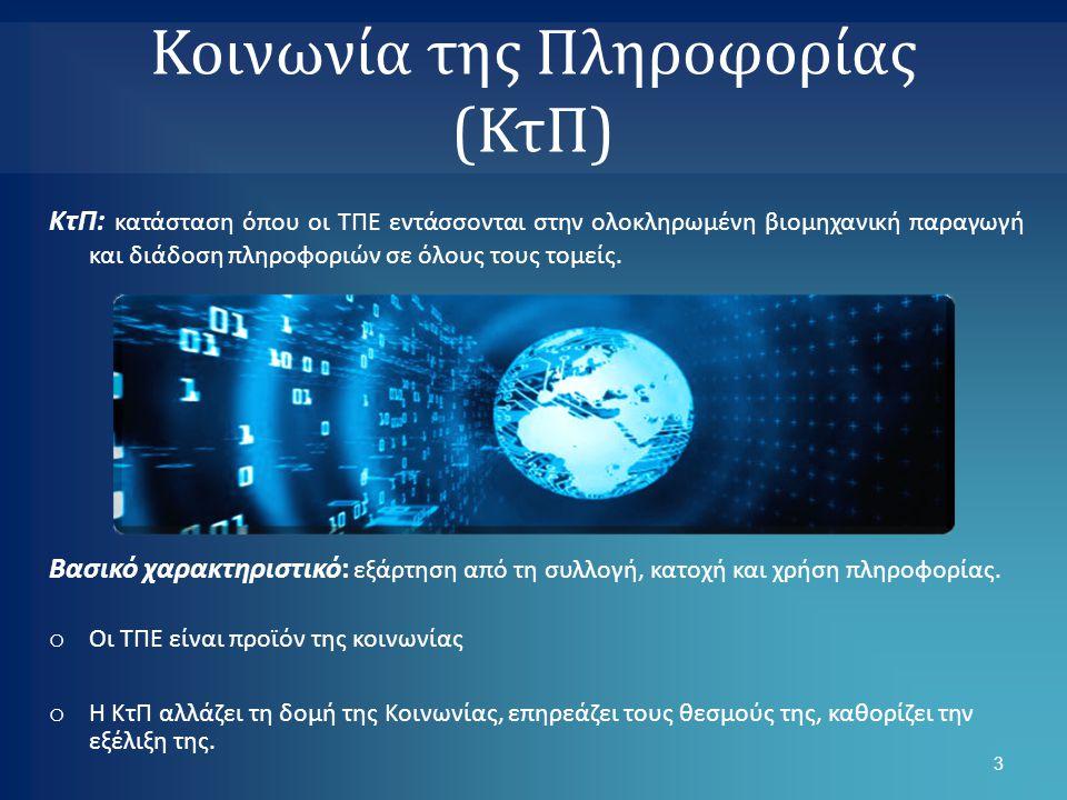 ΚτΠ και Διαδικτυακή Επικοινωνία Είναι: η επικοινωνία που διευκολύνεται διαμέσου της τεχνολογίας της πληροφορικής, και ορίζεται ως «συγχρονική και ασύγχρονη επικοινωνία ανάμεσα στον πομπό και τον δέκτη».