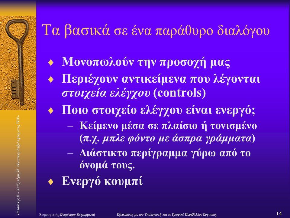 Παπαδάκης Σ. – Χατζηπέρης Ν «Βασικές Δεξιότητες στις ΤΠΕ» 14 Επιμορφωτής:Ονομ/νυμο ΕπιμορφωτήΕξοικείωση με τον Υπολογιστή και το Γραφικό Περιβάλλον Ερ