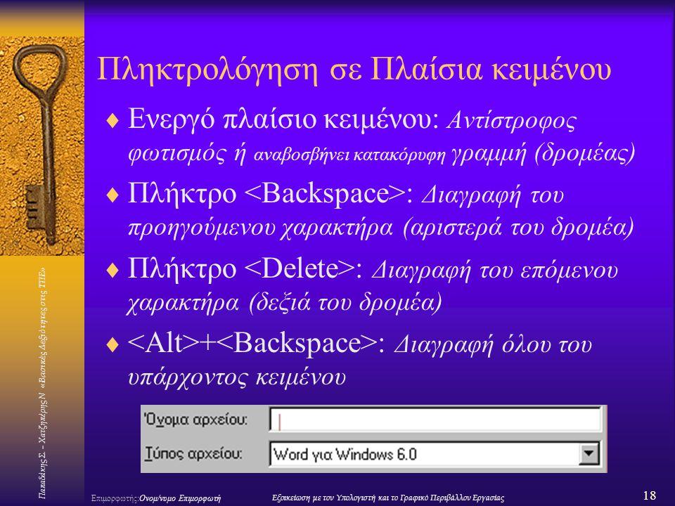 Παπαδάκης Σ. – Χατζηπέρης Ν «Βασικές Δεξιότητες στις ΤΠΕ» 18 Επιμορφωτής:Ονομ/νυμο ΕπιμορφωτήΕξοικείωση με τον Υπολογιστή και το Γραφικό Περιβάλλον Ερ