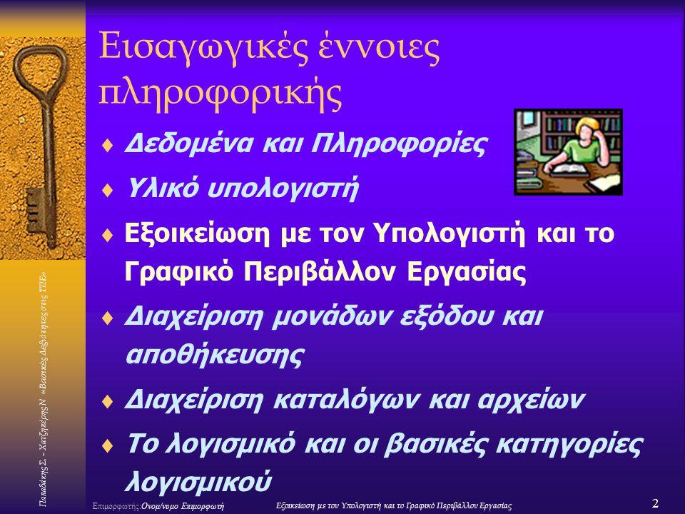 Παπαδάκης Σ. – Χατζηπέρης Ν «Βασικές Δεξιότητες στις ΤΠΕ» 2 Επιμορφωτής:Ονομ/νυμο ΕπιμορφωτήΕξοικείωση με τον Υπολογιστή και το Γραφικό Περιβάλλον Εργ