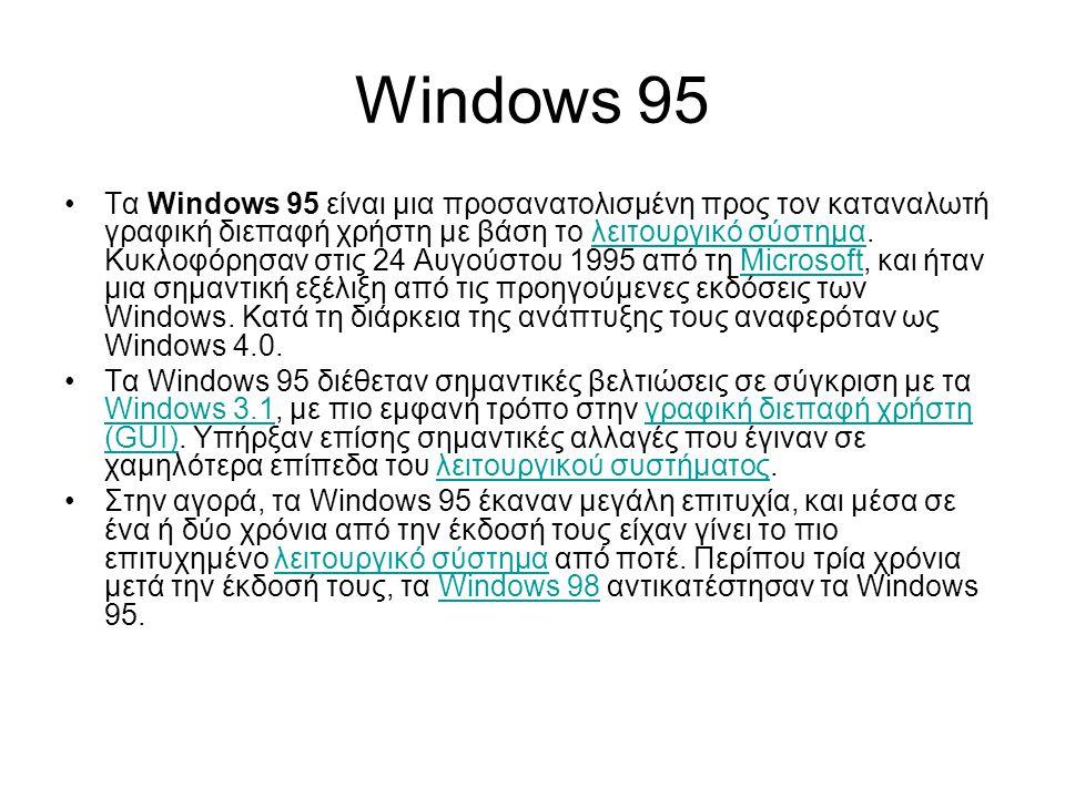 Windows 95 •Τα Windows 95 είναι μια προσανατολισμένη προς τον καταναλωτή γραφική διεπαφή χρήστη με βάση το λειτουργικό σύστημα.