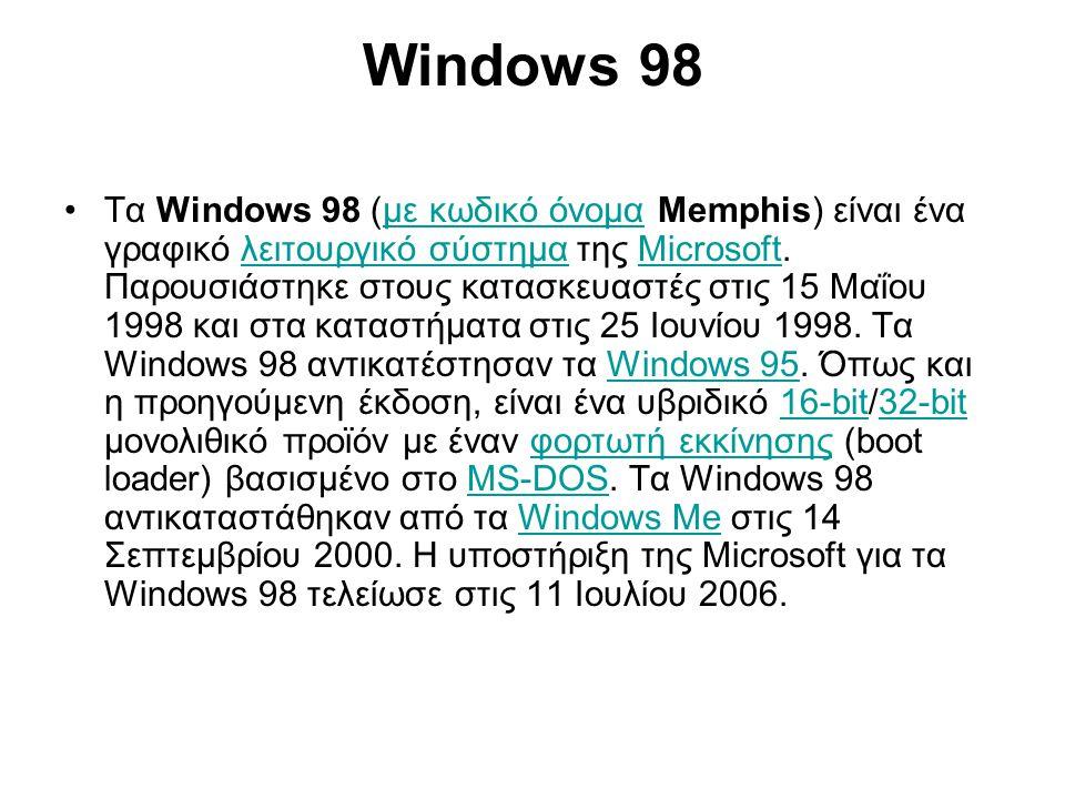 •Τα Windows 98 (με κωδικό όνομα Memphis) είναι ένα γραφικό λειτουργικό σύστημα της Microsoft.