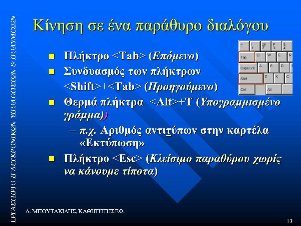 ΕΡΓΑΣΤΗΡΙΟ Η΄ΛΕΤΚΡΟΝΙΚΩΝ ΥΠΟΛΟΓΙΣΤΩΝ & ΠΟΛΥΜΕΣΩΝ 13 Δ. ΜΠΟΥΤΑΚΙΔΗΣ, ΚΑΘΗΓΗΤΗΣ ΕΦ. Κίνηση σε ένα παράθυρο διαλόγου  Πλήκτρο (Επόμενο)  Συνδυασμός των