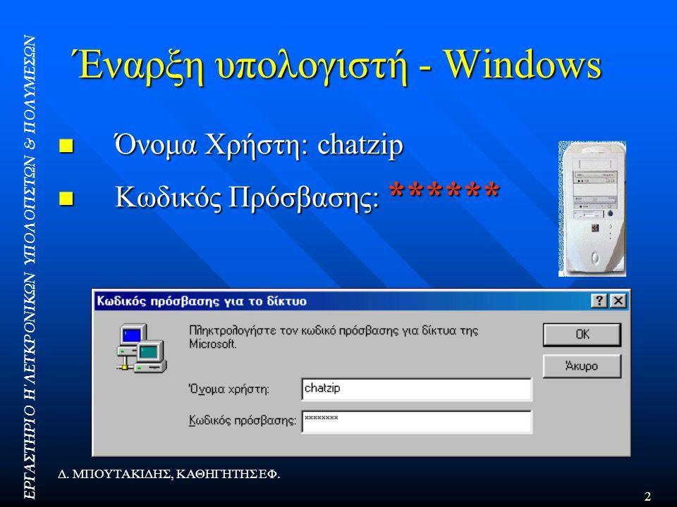 ΕΡΓΑΣΤΗΡΙΟ Η΄ΛΕΤΚΡΟΝΙΚΩΝ ΥΠΟΛΟΓΙΣΤΩΝ & ΠΟΛΥΜΕΣΩΝ 2 Δ. ΜΠΟΥΤΑΚΙΔΗΣ, ΚΑΘΗΓΗΤΗΣ ΕΦ. Έναρξη υπολογιστή - Windows  Όνομα Χρήστη: chatzip  Κωδικός Πρόσβασ