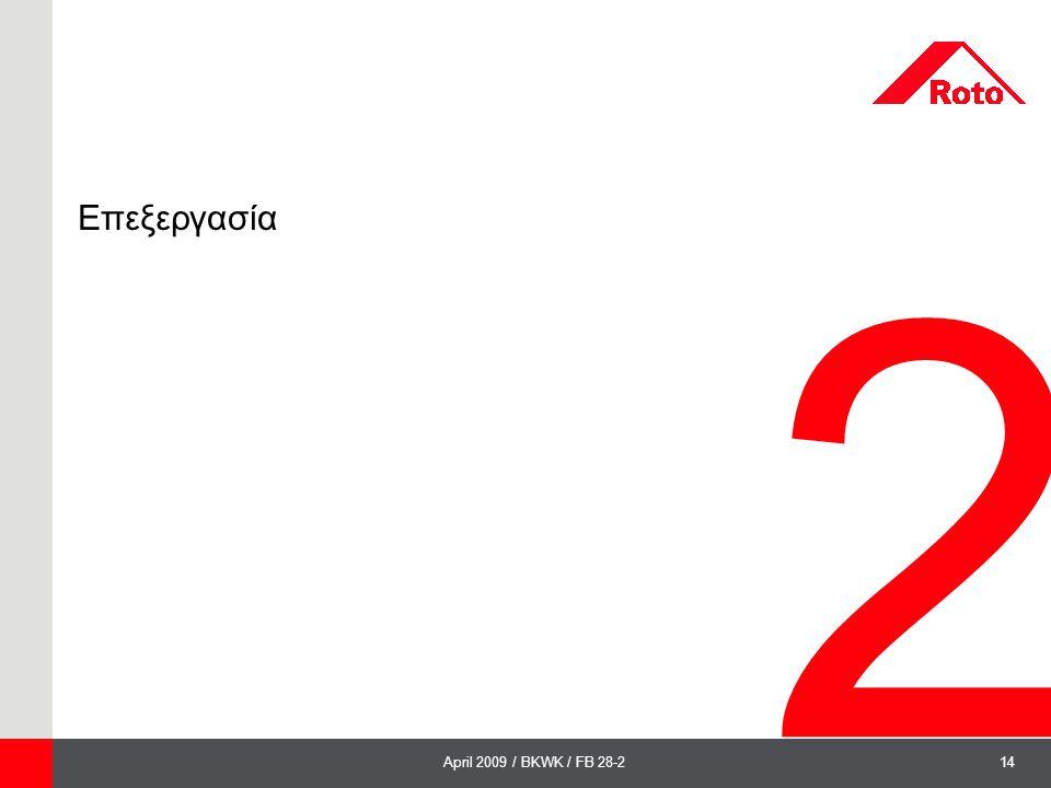 14April 2009 / BKWK / FB 28-2 2 Επεξεργασία