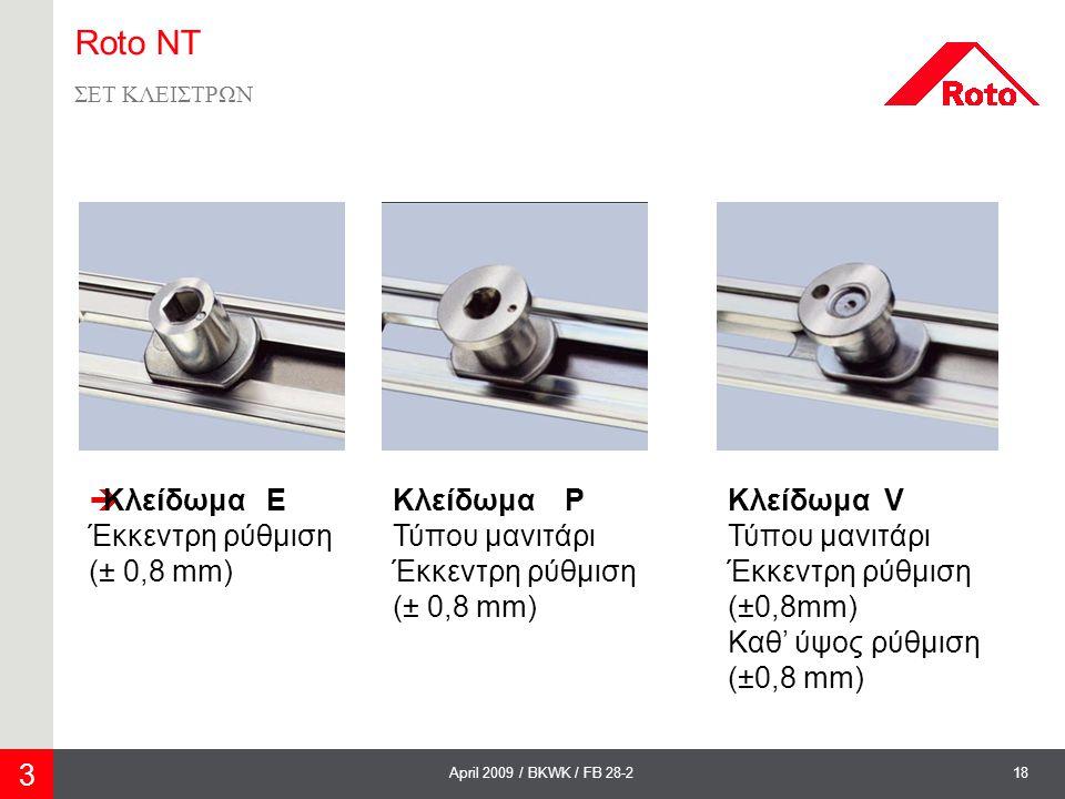 18April 2009 / BKWK / FB 28-2 3 Roto NT ΣΕΤ ΚΛΕΙΣΤΡΩΝ  Κλείδωμα Ε Έκκεντρη ρύθμιση (± 0,8 mm) Κλείδωμα P Τύπου μανιτάρι Έκκεντρη ρύθμιση (± 0,8 mm) Κ