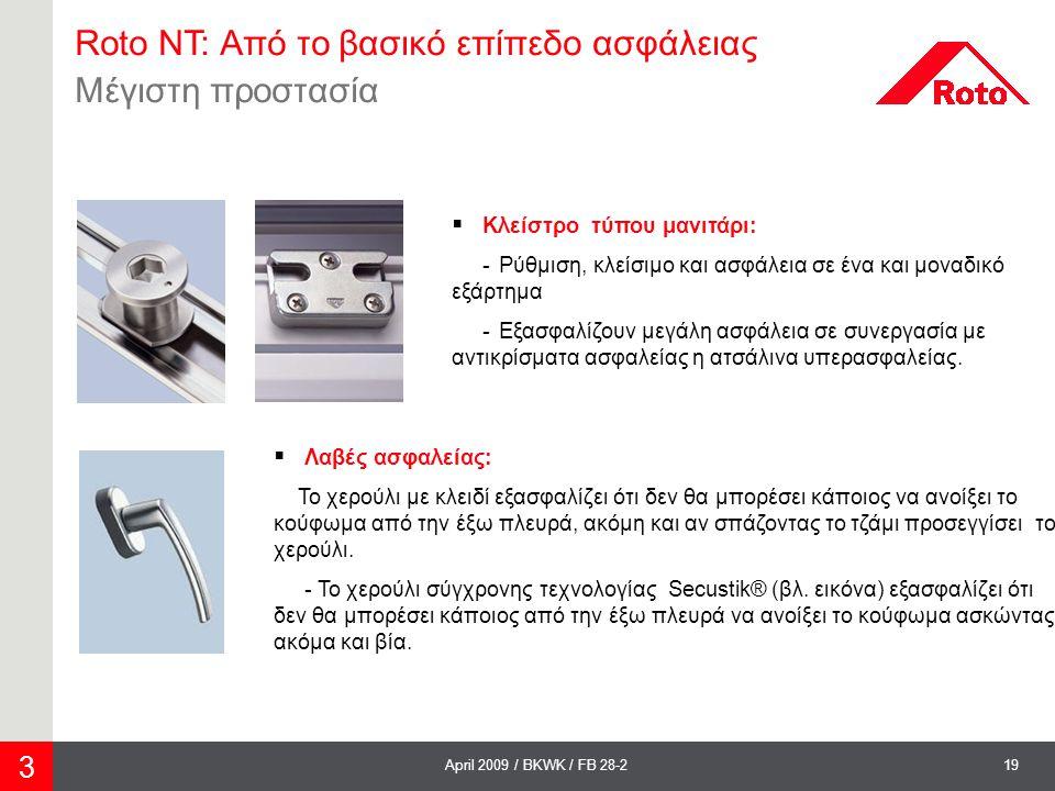19April 2009 / BKWK / FB 28-2  Κλείστρο τύπου μανιτάρι: - Ρύθμιση, κλείσιμο και ασφάλεια σε ένα και μοναδικό εξάρτημα -Εξασφαλίζουν μεγάλη ασφάλεια σ