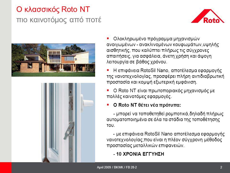 2April 2009 / BKWK / FB 28-2 Ο κλασσικός Roto NT πιο καινοτόμος από ποτέ  Ολοκληρωμένο πρόγραμμα μηχανισμών ανοιγωμένων - ανακλινομένων κουφωμάτων,υψ