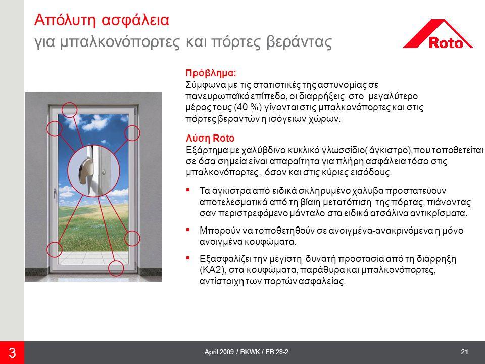 21April 2009 / BKWK / FB 28-2 3 Απόλυτη ασφάλεια για μπαλκονόπορτες και πόρτες βεράντας Πρόβλημα: Σύμφωνα με τις στατιστικές της αστυνομίας σε πανευρω