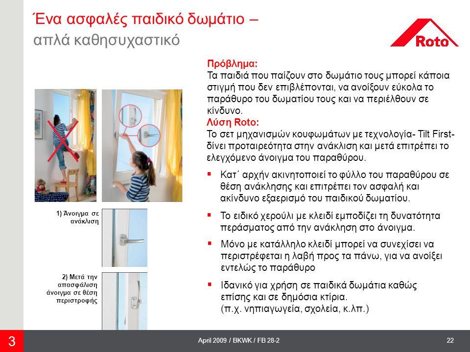 22April 2009 / BKWK / FB 28-2 Ένα ασφαλές παιδικό δωμάτιο – απλά καθησυχαστικό Πρόβλημα: Τα παιδιά που παίζουν στο δωμάτιο τους μπορεί κάποια στιγμή π