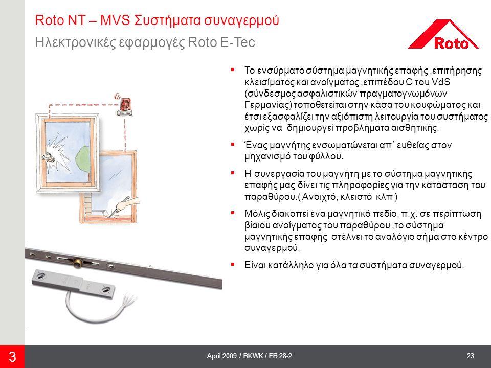 23April 2009 / BKWK / FB 28-2 Roto NT – MVS Συστήματα συναγερμού Ηλεκτρονικές εφαρμογές Roto E-Tec 3  Το ενσύρματο σύστημα μαγνητικής επαφής,επιτήρησ