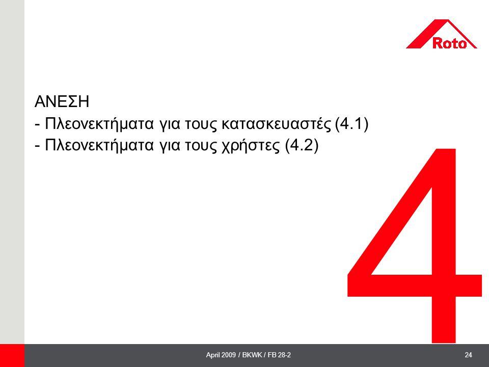 24April 2009 / BKWK / FB 28-2 4 ΑΝΕΣΗ - Πλεονεκτήματα για τους κατασκευαστές (4.1) - Πλεονεκτήματα για τους χρήστες (4.2)
