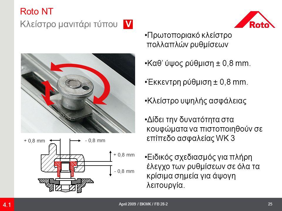 25April 2009 / BKWK / FB 28-2 Roto NT Κλείστρο μανιτάρι τύπου V 4.1 •Πρωτοποριακό κλείστρο πολλαπλών ρυθμίσεων •Καθ' ύψος ρύθμιση ± 0,8 mm. •Έκκεντρη