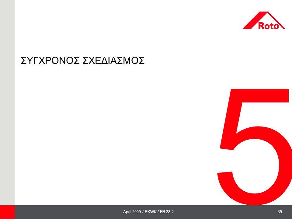 35April 2009 / BKWK / FB 28-2 5 ΣΥΓΧΡΟΝΟΣ ΣΧΕΔΙΑΣΜΟΣ