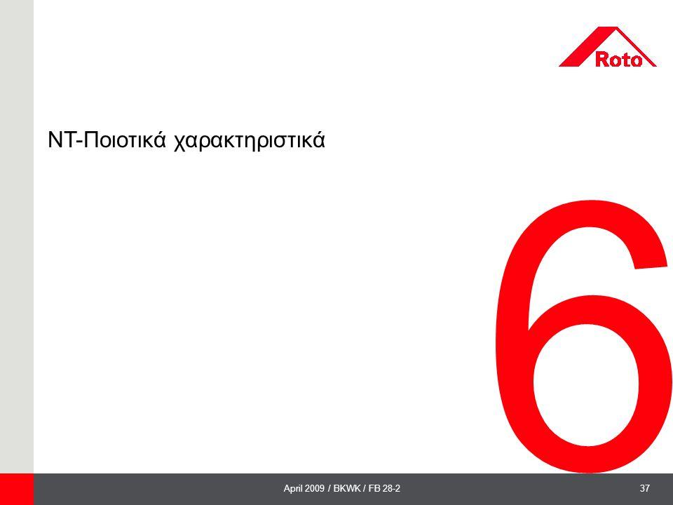 37April 2009 / BKWK / FB 28-2 6 NT-Ποιοτικά χαρακτηριστικά