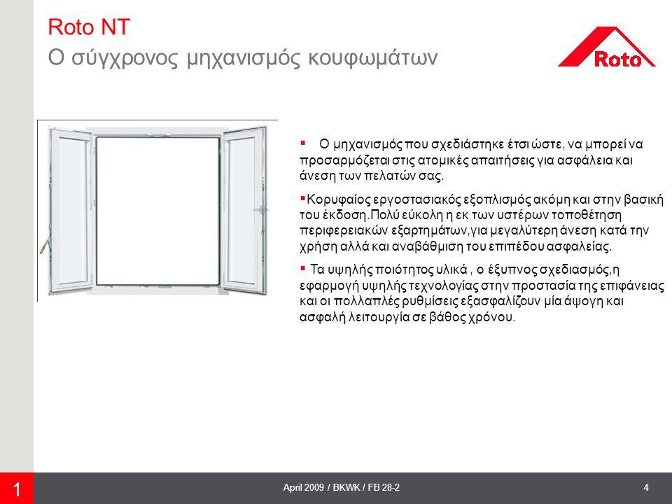 5April 2009 / BKWK / FB 28-2 Roto NT – Λειτουργικές εφαρμογές Με απεριόριστες δυνατότητες  Εφαρμογές για κάθε λειτουργικό σχήμα παραθύρου  Ένα ευρύ πρόγραμμα εξαρτημάτων καλύπτει τις απαιτήσεις για παράθυρα που εξυπηρετούν χώρους ειδικών αναγκών (παιδικά δωμάτια,δωμάτια κλινικών,για χρήση από άτομα με ειδικές ανάγκες κλπ)  Οι μηχανισμοί Roto NT καλύπτουν κάθε λειτουργική εφαρμογή εξυπηρετώντας ακόμη και παράθυρα μικρού ύψους έως 280 mm.