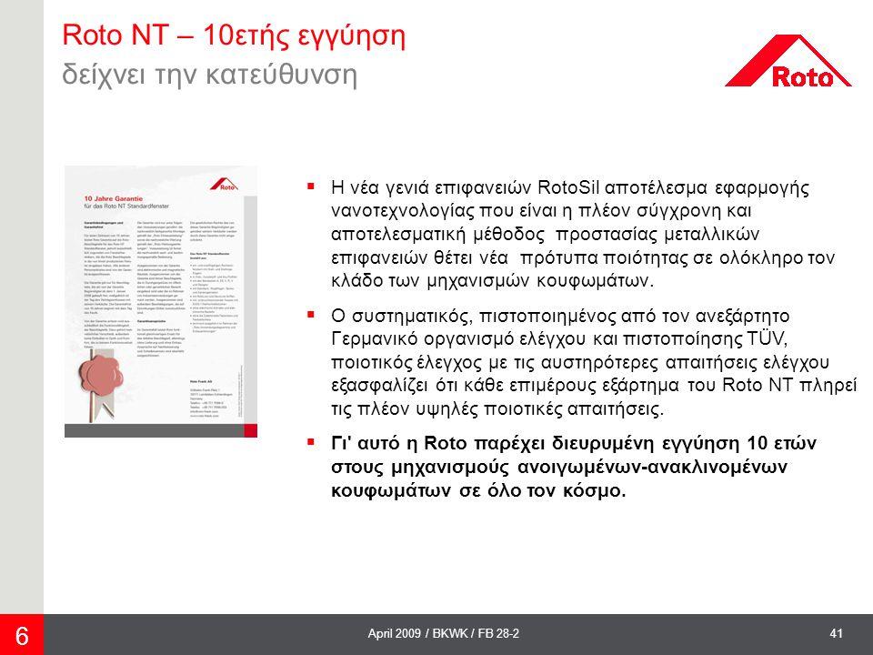 41April 2009 / BKWK / FB 28-2 6 Roto NT – 10ετής εγγύηση δείχνει την κατεύθυνση  Η νέα γενιά επιφανειών RotoSil αποτέλεσμα εφαρμογής νανοτεχνολογίας