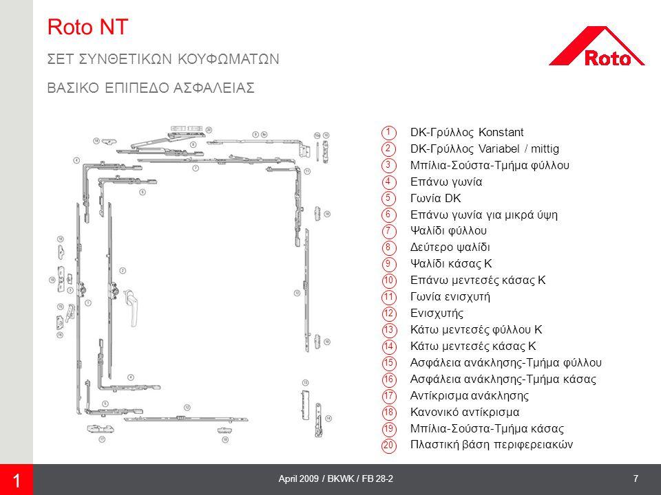38April 2009 / BKWK / FB 28-2 6 Νέα γενιά προστασίας επιφανειών Το RotoSil Nano θέτει νέα πρότυπα Τελική επιφάνεια Νανοδομημένη επιφάνεια χωρίς χρώμιο VI Στρώση ψευδαργύρου Βασικό υλικό: Χάλυβας Ιδιότητες της επιφανείας RotoSil Nano: •Μία πλήρως νανοδομημένη επιφάνεια μέσω νανοσωματιδίων.