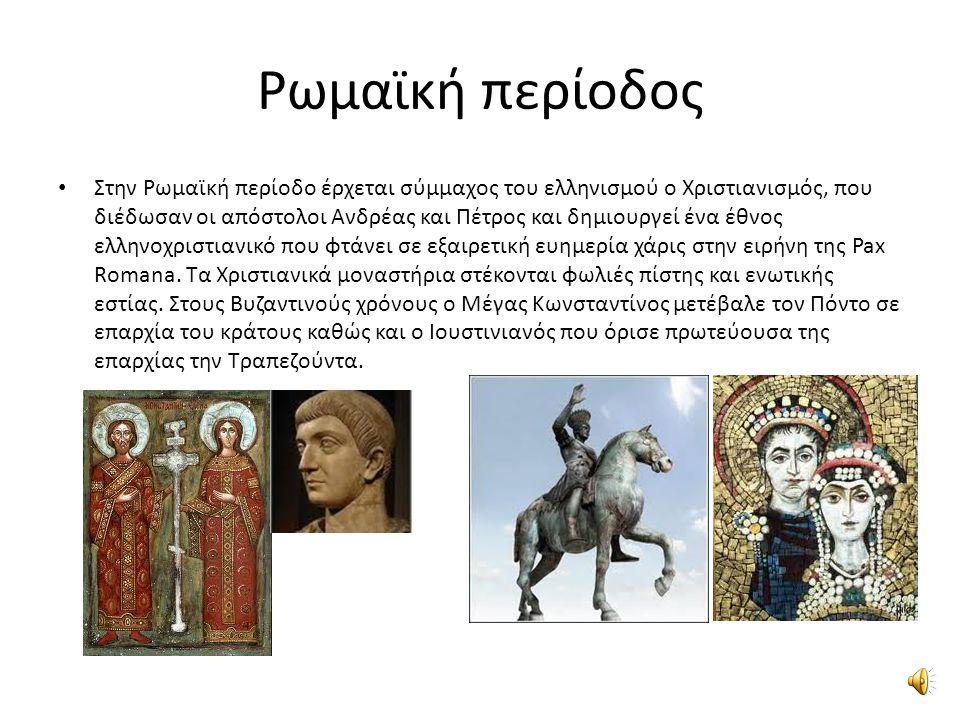 • Αψευδής μαρτυρία για τον πλούτο, την ευημερία και την ελληνικότητα των αποικιών αυτών είναι η περιγραφή του Ξενοφώντα στην Κάθοδο των Μυρίων. • Μέχρ