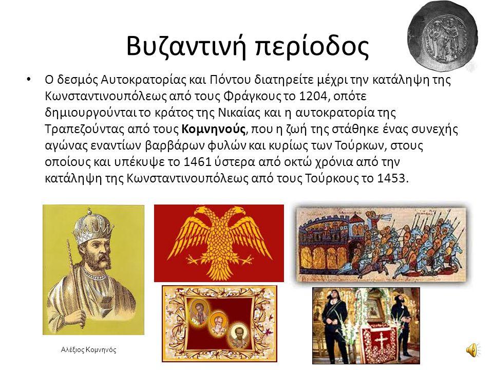 Ρωμαϊκή περίοδος • Στην Ρωμαϊκή περίοδο έρχεται σύμμαχος του ελληνισμού ο Χριστιανισμός, που διέδωσαν οι απόστολοι Ανδρέας και Πέτρος και δημιουργεί έ